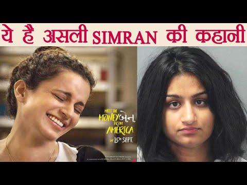 Kangana Ranaut starrer Simran is BASED ON Bombshell Bandit Sandeep Kaur's REAL STORY | FilmiBeat