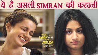 Kangana Ranaut starrer Simran is BASED ON Bombshell Bandit Sandeep Kaur\'s REAL STORY | FilmiBeat