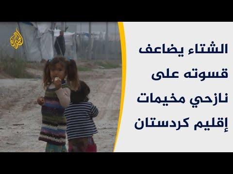 العائلات العراقية بإقليم كردستان العراق.. معاناة سنوية ومصير معلق  - نشر قبل 7 ساعة