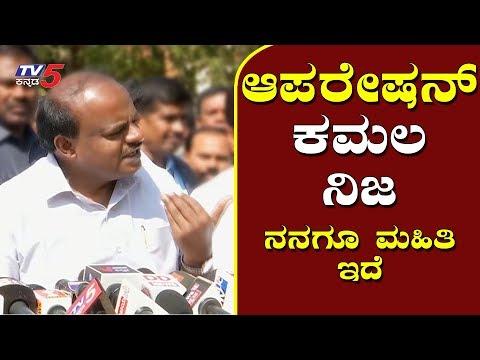 BJP ಅಪರೇಷನ್ ಕಮಲ ನಿಜ...! | CM HD Kumaraswamy About Operation Kamala in Karnataka | TV5 Kannada