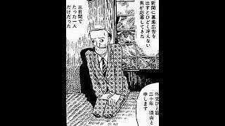 """つげ義春 『池袋百点会』の 外交一筋20年""""須山""""を 実際にやってみた!"""