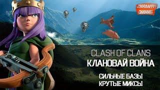 ТОПОВЫЕ ДЕВЯТКИ. ПЫТАЮСЬ СЛОМАТЬ. АТАКИ НА КВ С ТХ 9 | Clash of Clans