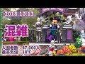 東京ディズニーランド 2018.10.13の様子 の動画、YouTube動画。