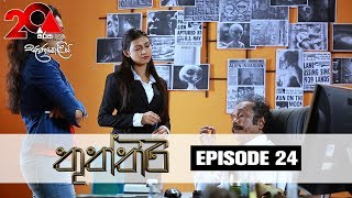 Thuththiri Sirasa TV 13th July 2018 Ep 24 [HD] Thumbnail