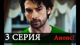 НЕ ОТПУСКАЙ МОЮ РУКУ 3 Серия новая АНОНС На русском языке Дата выхода