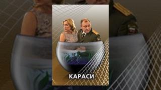 Караси. Фильм. StarMedia. Мелодрама(Подпишись на канал и смотри новые фильмы и сериалы каждый день: http://www.youtube.com/user/StarMedia?sub_confirmation=1 «Караси»..., 2011-06-19T11:41:59.000Z)