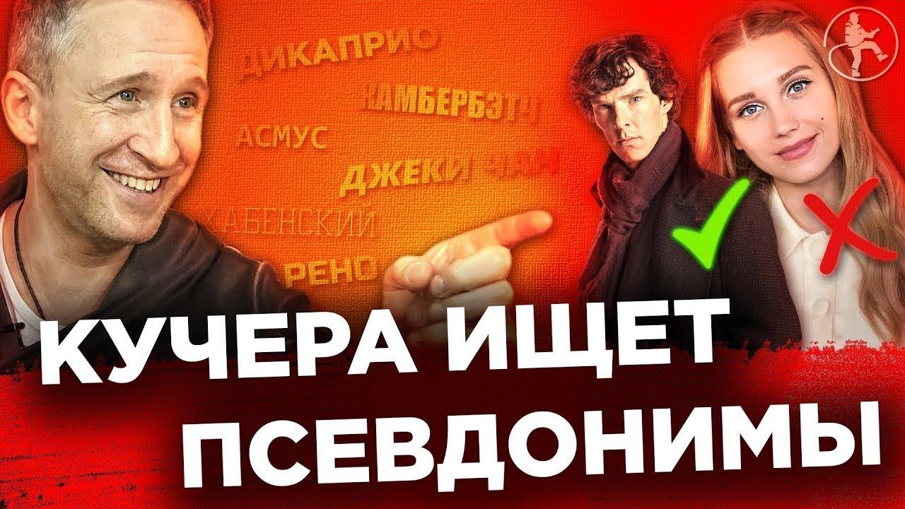 ОСКАР КУЧЕРА УГАДЫВАЕТ ПСЕВДОНИМЫ АКТЕРОВ