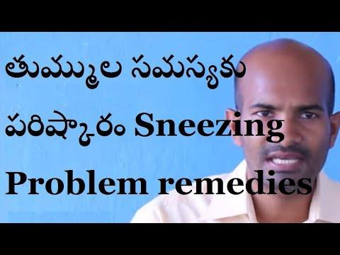 తుమ్ముల-సమస్యకు-పరిష్కారం-sneezing-problem-remedies