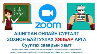 Zoom программ ашиглан онлайн хичээл зохион байгуулах - суулгах заавартай