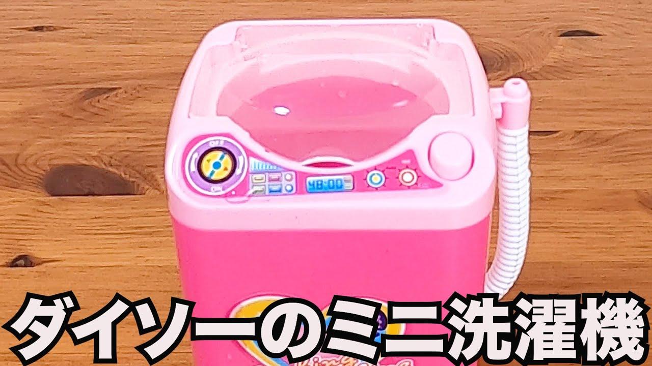洗濯 機 ミニ ダイソー
