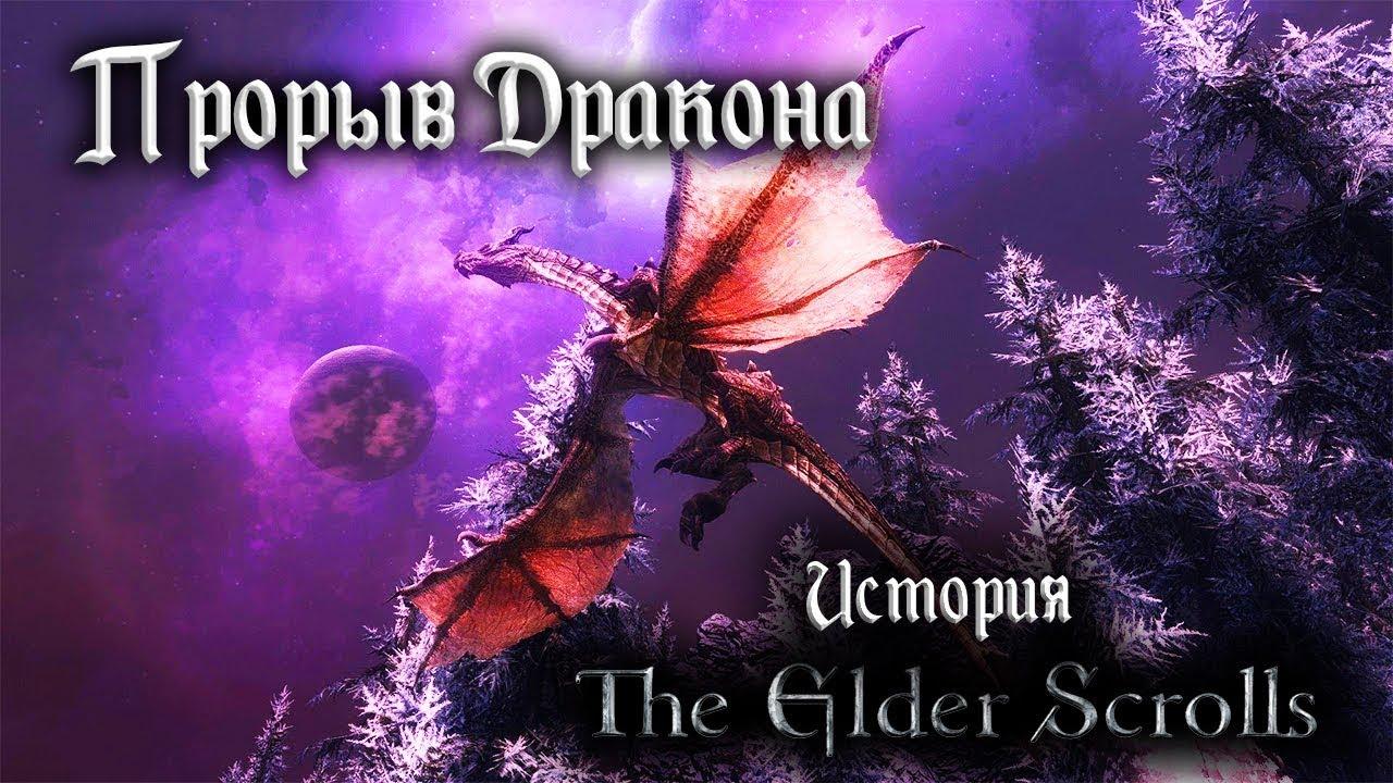 История The Elder Scrolls: Падение Империи и Прорыв Дракона. Глава 5