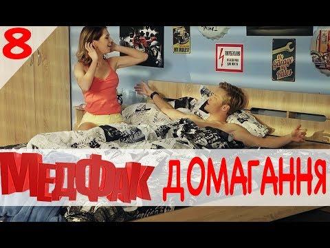 МедФак - Домагання. 8 серія | Новий серіал від Дизель Студио!
