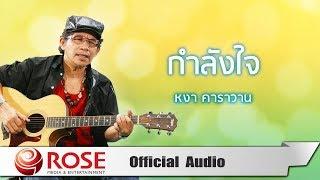 กำลังใจ - หงา คาราวาน (Official Audio)