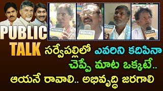 Sarvepalli Public Talk About  AP Next CM 2019 || Chandrababu || Pawankalyan | Jagan || Socialpost