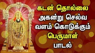 BALAJI WILL RELIVE YOU FROM DEBITS | Lord Perumal Padalgal | Best Balaji Tamil Devotional Songs