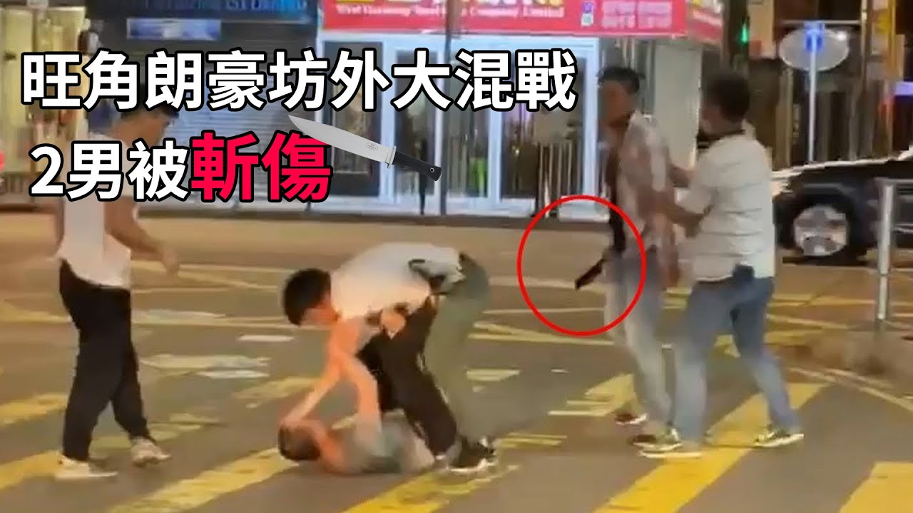 【HKLM】 5.2 | 途人拍攝旺角朗豪坊外大混戰, 警拘一人並追緝三人 - YouTube
