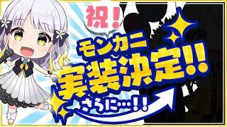 【モンカニ実装決定!】初!ゲームタイアップ!そして新曲情報も…!!!