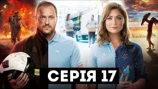 Пошта (Серія 17)