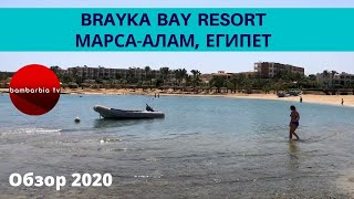 Отель BRAYKA BAY RESORT 5 Марса Алам проверено на себе