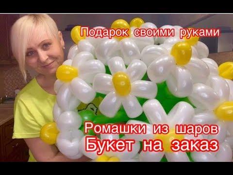Мастер класс своими руками цветы из шаров