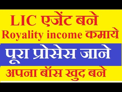 Business idea in india in hindi of LIC Agent  | Procedure to Become LIC Agent