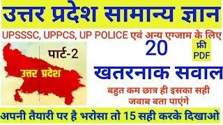 UP GK 20 खतरनाक सवाल ।।  UPSSSC LOWER/UPPCS/UP POLICE/ UPTET ।। बहुत कम छात्र सही जवाब दें पायेंगें