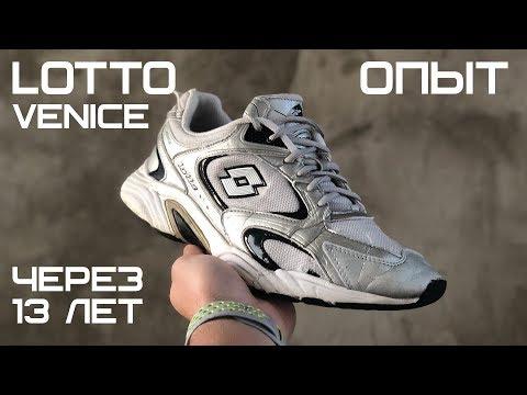 Мои первые кроссы 13 лет спустя   LOTTO VENICE   J9022