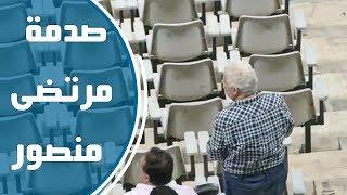 صدمة مرتضى منصور بعد هدف حسين الشحات في الزمالك