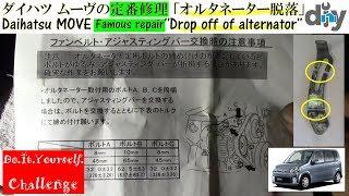 ダイハツ ムーヴの定番修理 「オルタネーター脱落」 /Daihatsu MOVE