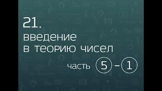 21.5. Введение в теорию чисел. Десятичная запись числа (часть 1).