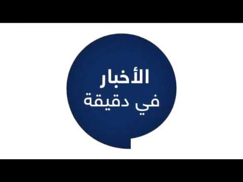 الأمم المتحدة تدعو للتدخل بهدف تخلي حزب الله عن السلاح في لبنان  - 12:23-2018 / 5 / 24