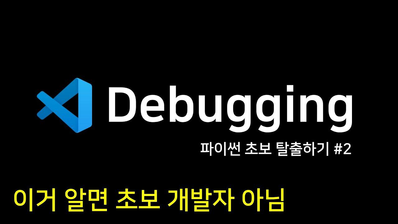 파이썬 초보 탈출하기 #2 | 디버깅 Debugging
