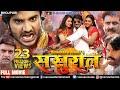 Sasural    bhojpuri action movie  pradeep pandey chintu kajal  superhit bhojpuri movie