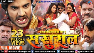 "SASURAL - ससुराल | Bhojpuri Action Movie | Pradeep Pandey ""Chintu"", Kajal 
