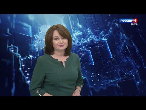 Местное время 24 мая | Новости Тверской области