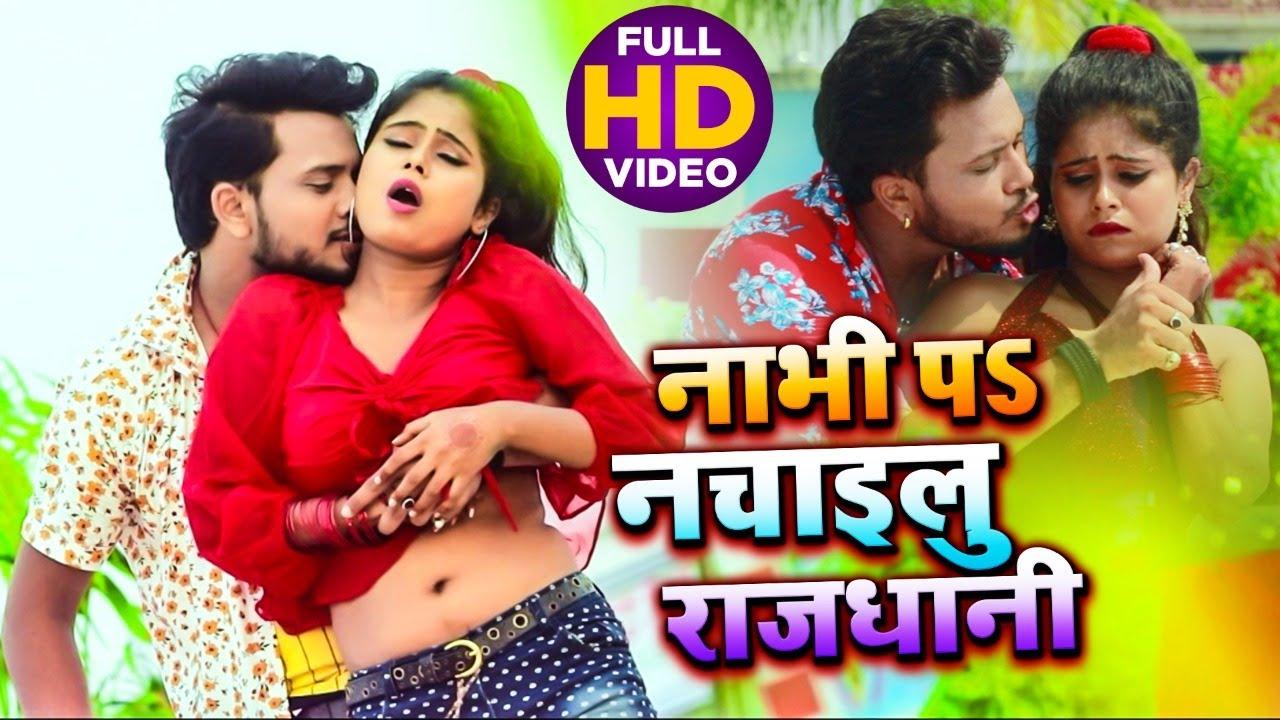 #VIDEO | नाभी प नचाइलु राजधानी | #Golu_Gold , #Antra Singh Priyanka | Bhojpuri Song 2020