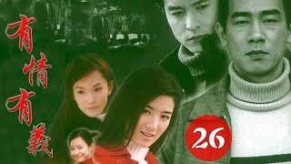 有情有義 第26集(陳小春、黃奕、李銘順等主演)