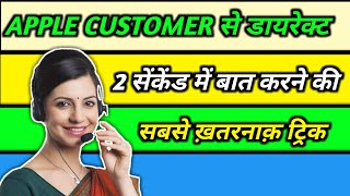 apple customer care number | apple india | iphone customer care number