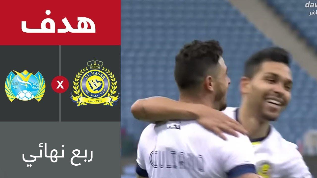 هدف النصر الرابع ضد الجيل (بيتروس) في ربع نهائي كأس خادم الحرمين الشريفين
