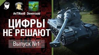 Цифры не решают №1 - от AnTiNooB и Deverrsoid  [World of Tanks]