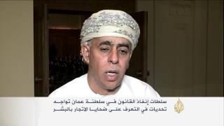 جهود عمانية لتعزيز جهود مكافحة الاتجار بالبشر