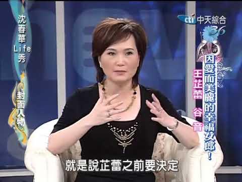 沈春華LIFE秀《王芷蕾谷音》老公鄭叔霆嘗試做試管嬰兒 - YouTube