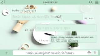 [Karaoke/Thaisub] BrotherSu - 그럼 됐어 (Forget It Then)