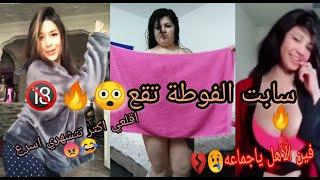 اقذر بنات تيك توك TikTok في مصر | هيه وصلت لكده😲🙄