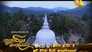 saadu-saadu-seya-wandim-kasun-uyanhewa-tharushi-mayomi-www-hirutv-lk