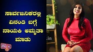 interview-with-sarvajanikaralli-vinanthi-movie-amrutha-kl-krupa-sagar