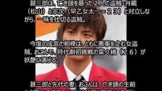 俳優、成宮寛貴(32)が6月13日スタートのWOWOWの時代劇「ふ...