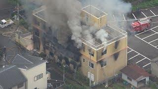 33人の死亡を確認 京都のアニメ会社放火