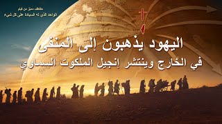 الوثائقي المسيحي - اليهود يذهبون إلى المنفى في الخارج وينتشر إنجيل الملكوت السماوي - Arabic dubbed