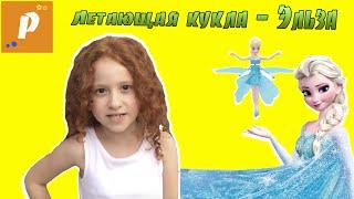 Обзор   Летающая игрушка  - Кукла Эльза   Летающая фея